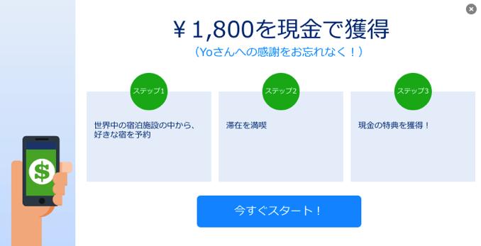 ブッキングドットコムの1,800円割引キャンペーン