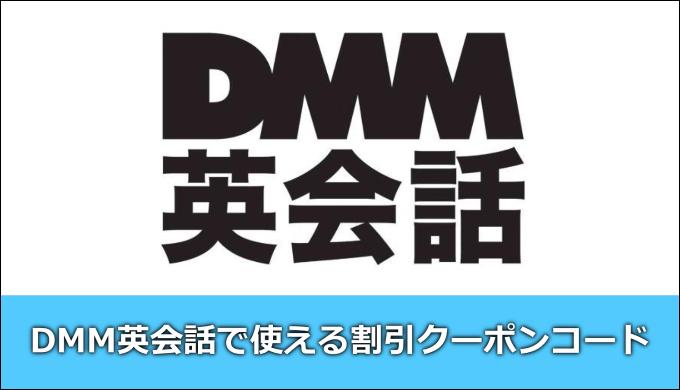 DMM英会話の割引クーポンコード