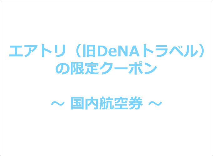 【当サイト限定】DeNAトラベルの国内航空券が1,000円割引になるクーポンをプレゼント!