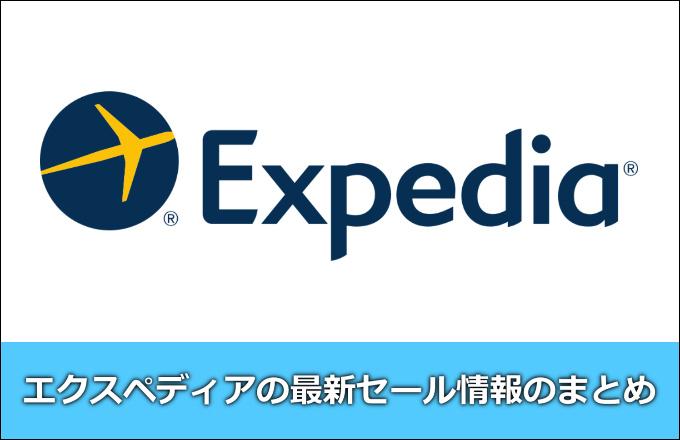 エクスペディアのセール情報