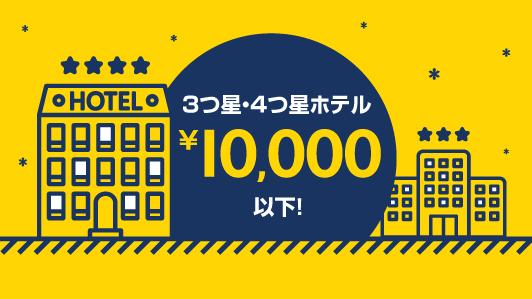 エクスペディアのALL10,000円以下セール(3つ星・4つ星)