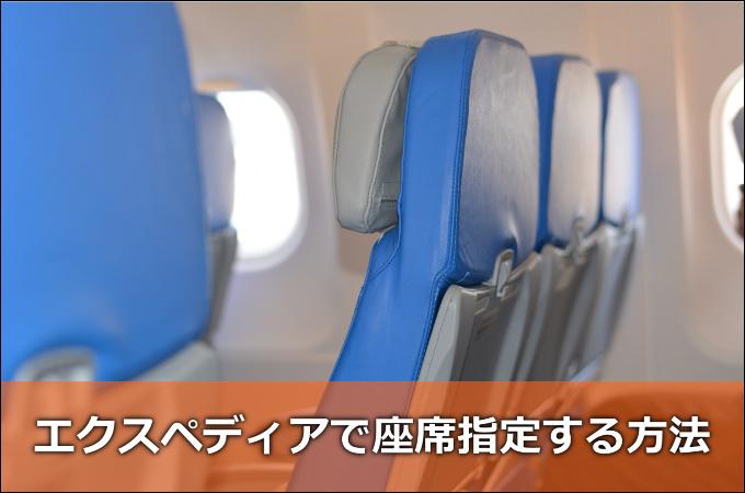 エクスペディアで航空券購入で座席指定・座席変更する方法