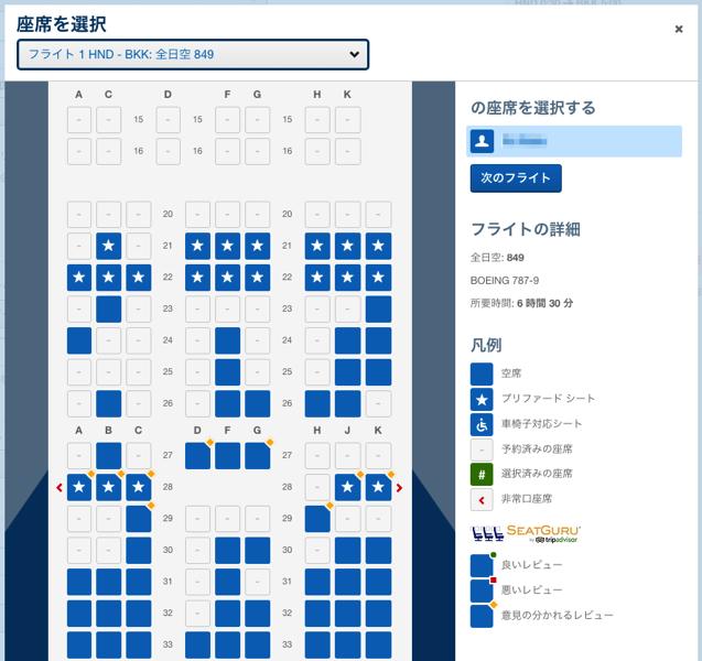 エクスペディアでの航空券の座席指定