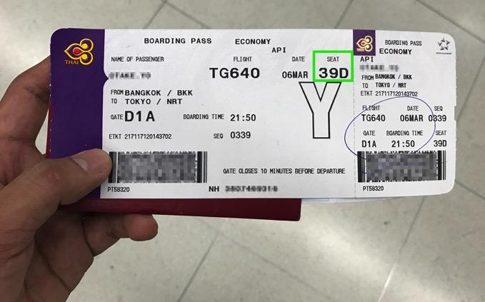 エクスペディアで座席指定したときの航空券のチケット
