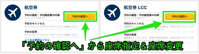 エクスペディアで旅程から座席指定する方法