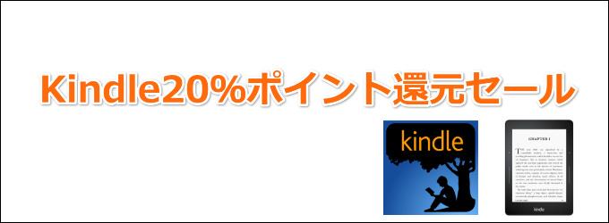 アマゾン Kindle20%ポイント還元セール