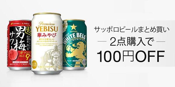 【2点購入で100円OFF】サッポロビール まとめ買いキャンペーン