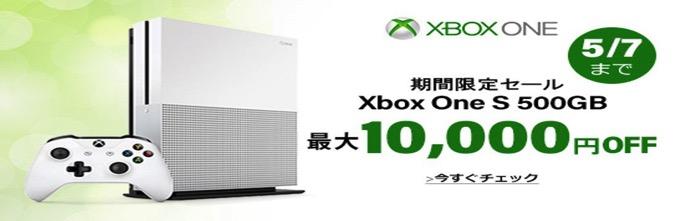 アマゾン  Xbox One S 500GBが最大10,000円OFF