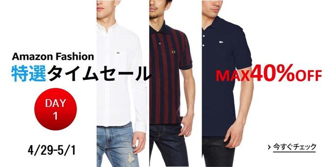 アマゾン 【最大40%OFF以上】メンズ 服&ファッション小物 タイムセール