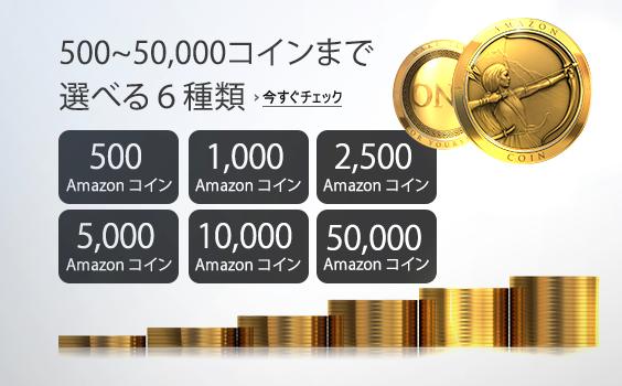 Amazon コイン キャンペーン
