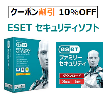 アマゾン 【10%OFF】 ESET 対象者限定 割引クーポン