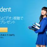学生なら2,000円分クーポンゲット!Amazon Student(新:Prime Student) 無料体験登録後の200円で有料会員になるだけでOK