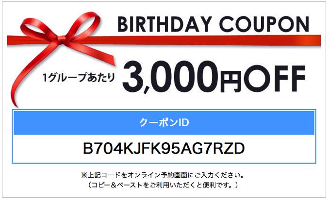 HIS 【3,000円割引】お誕生日月限定スペシャルクーポン