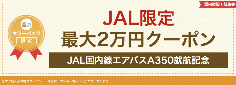 JALのクーポン