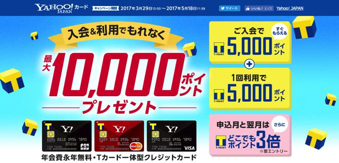 Yahoo! JAPANカードの発行で最大2ヶ月無料