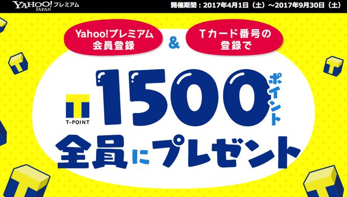 Yahoo! プレミアム会員が実質3ヶ月無料(会員登録+Tカード番号)