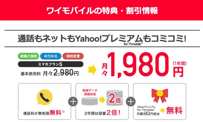 ワイモバイルを契約すると「Yahoo!プレミアム for Y!mobile」が無料