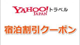 Yahoo!トラベル(ヤフートラベル)のクーポンコードまとめ!Tポイントも貯まる!使い方と使えない原因も解説