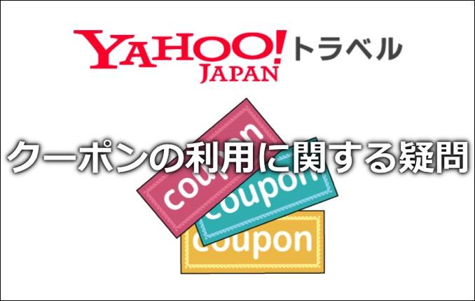 Yahoo!トラベルの宿泊割引クーポンに関する疑問