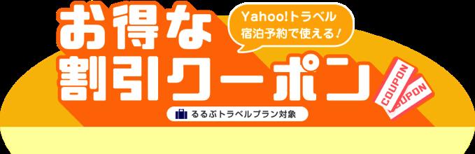 Yahoo!トラベルの宿泊割引クーポンコードまとめ