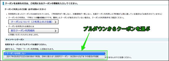 Yahoo!トラベルの宿泊割引クーポンをプルダウンから選ぶ