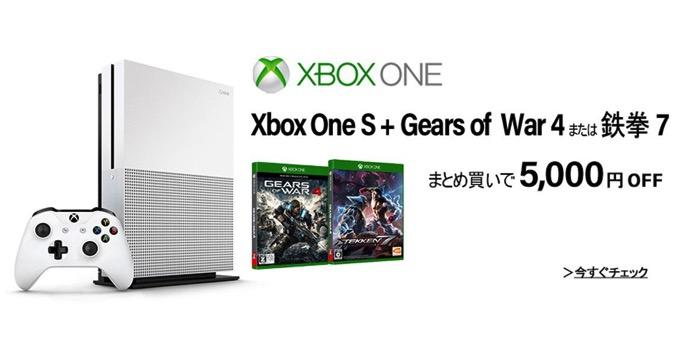 アマゾン 【5,000円OFF】Xbox One S + 人気ソフトまとめ買いで割引キャンペーン