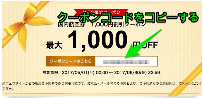 【当サイト限定】DeNAトラベルで使える国内航空券1,000円割引クーポンの使い方