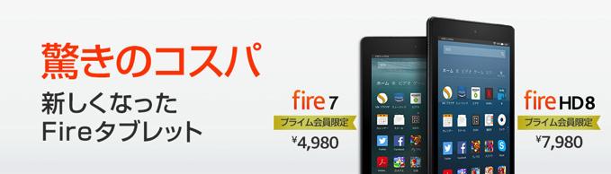 7インチと8インチHDのFireタブレットが4,000円割引