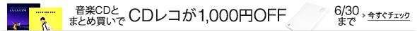 アマゾン 【1,000円割引】 CDレコと音楽CDまとめ買いキャンペーン