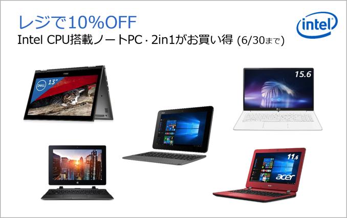 アマゾン 【Intel CPU搭載】ノートパソコン・2in1PCがレジで10%割引