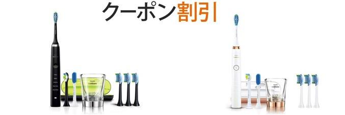 アマゾン フィリップス ソニッケアー 本体+替えブラシセットが今ならクーポン利用で4,000円OFF