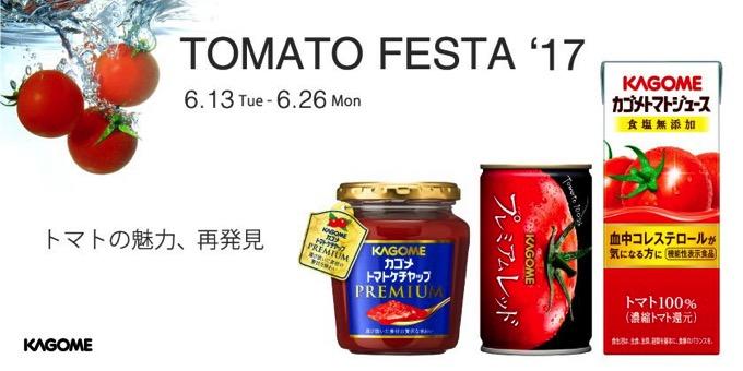 アマゾン 【カゴメ TOMATO FESTA】クーポン割引キャンペーン