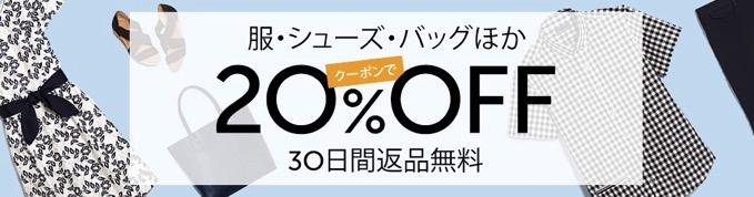アマゾン クーポン 服・シューズ・バッグが20%割引(しかも30日間返品無料)