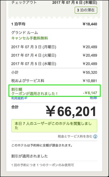 Hotels.comの10%割引の限定クーポンの割引適用