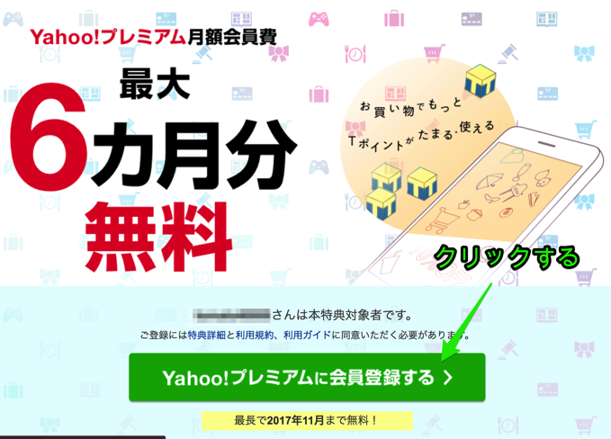 Yahoo!プレミアムに会員登録する方法