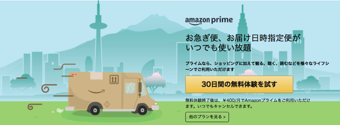 Amazonプライム会員登録が30日以内の退会で無料