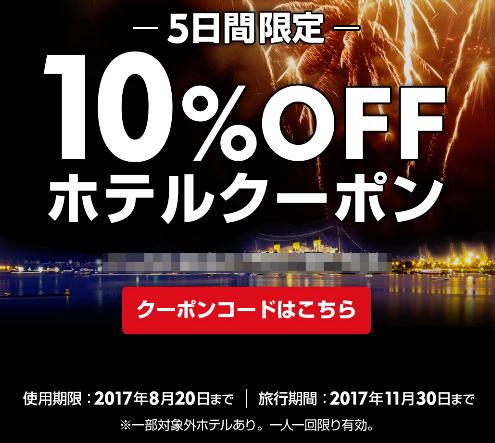 エクスペディア 【5日間限定】10%割引クーポン