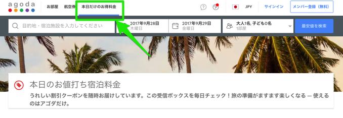Agodaの公式サイト(本日だけのお得料金)で入手できるクーポン