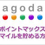 Agoda(アゴダ)でマイルを貯める方法【ポイントマックス】