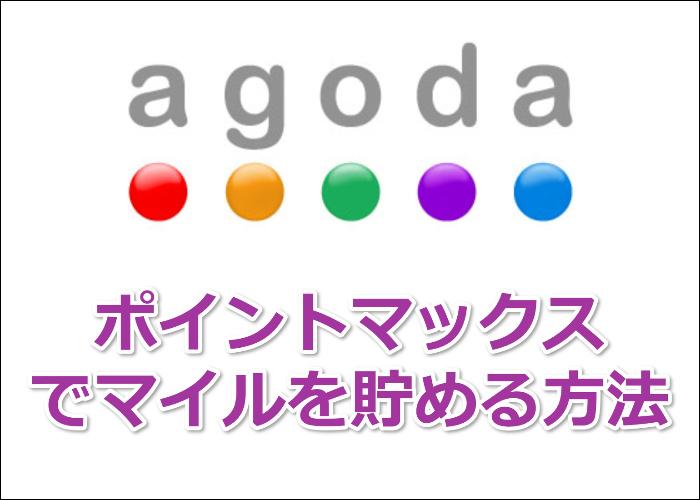 Agodaでマイルを貯める方法