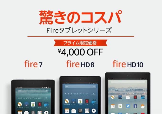 アマゾンプライム会員ならクーポンコードでFireタブレットが4,000円OFF