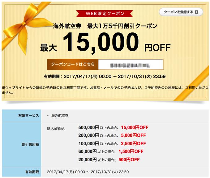 DeNAトラベル クーポン 【当サイト限定】海外航空券が最大15,000円割引