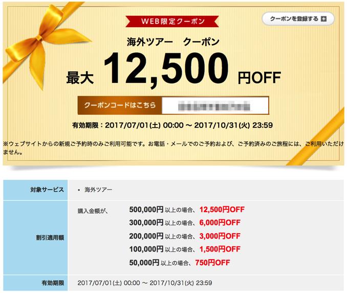 DeNAトラベル 【当サイト限定】海外ツアーが最大12,500円割引 クーポン