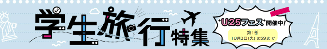 Denaトラベル クーポン 【学生旅行特集】海外航空券が最大3,000円割引