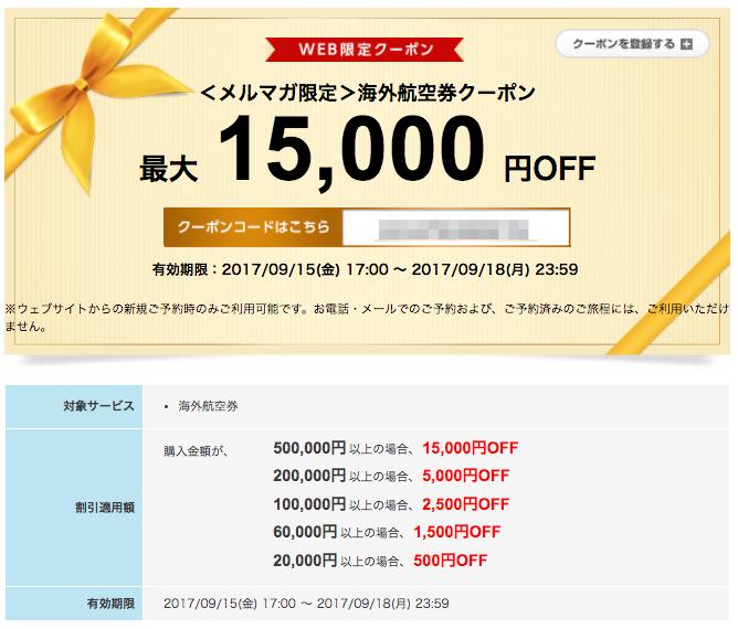 DeNAトラベル クーポン 海外航空券が最大15,000円割引