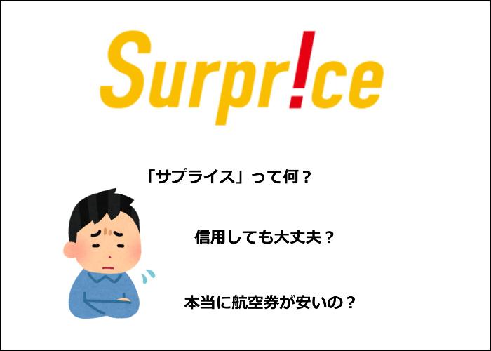 サプライス(Surprice)の評判口コミ