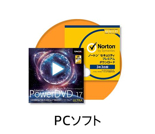 【秋のセール】プライム会員限定クーポン PCソフト