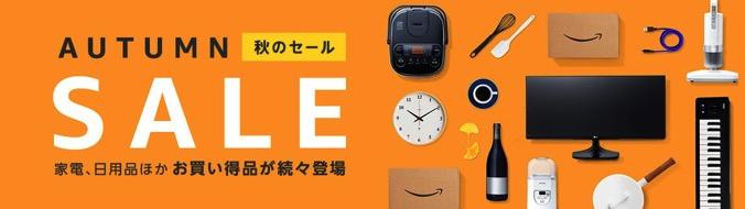 アマゾン 【秋のセール】パソコン、家電、食品、ファッションなど