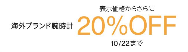 アマゾン 海外ブランド時計が20%割引