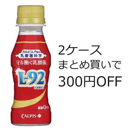 アマゾン 【300円OFF】カルピスの乳酸菌飲料がまとめ買いでお得。10%OFFクーポンで更にお得に!